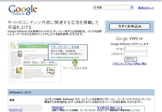 20081130AdSense.jpg